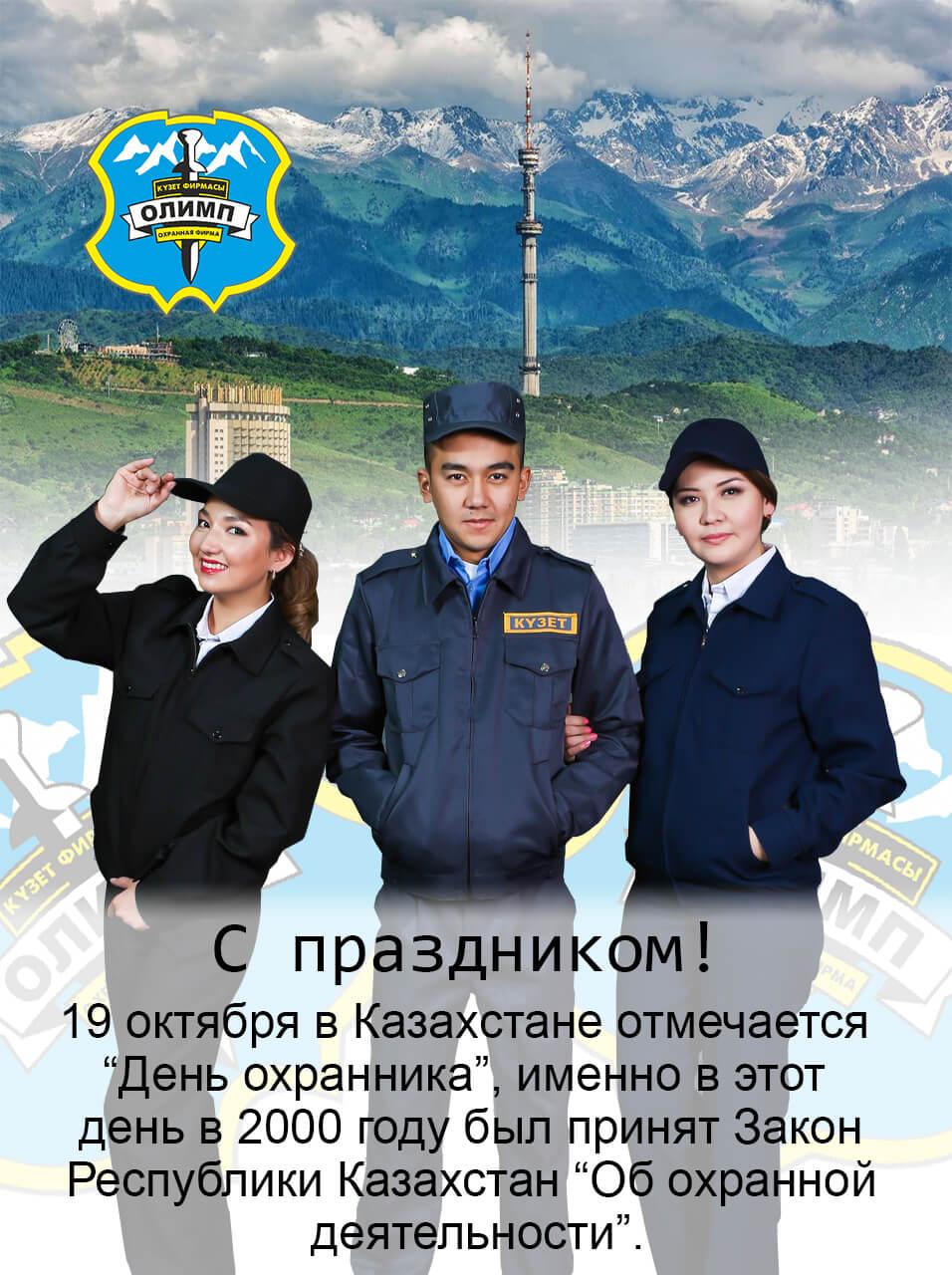 День охранника